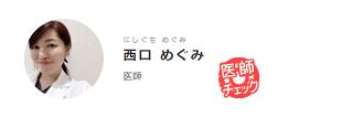 writer_nishi