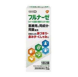 フルナーゼ点鼻薬<季節性アレルギー専用>